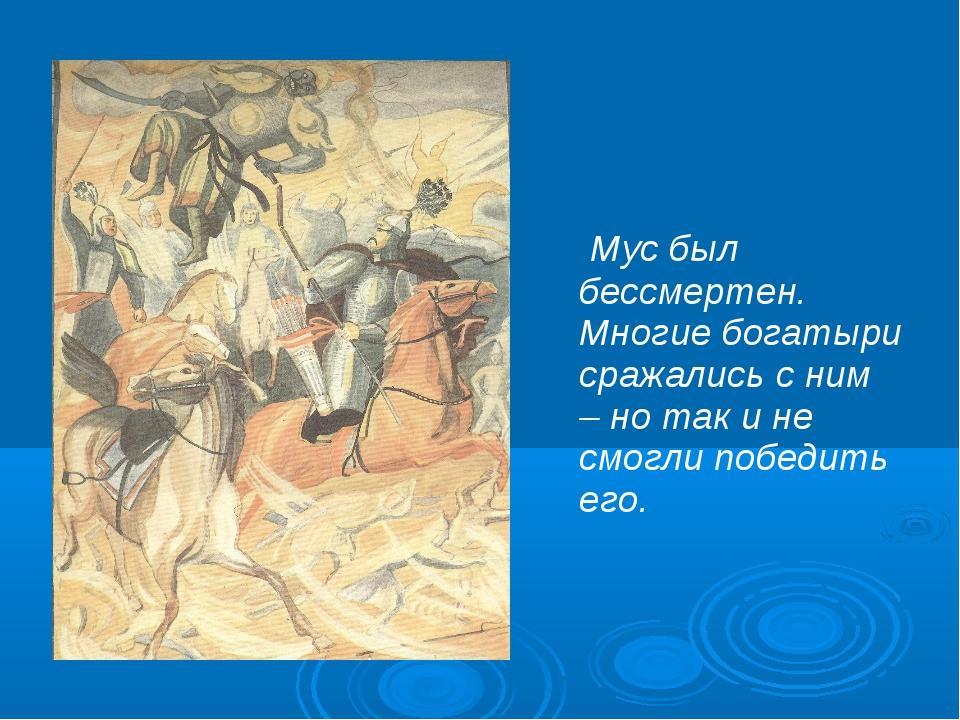 Мус был бессмертен. Многие богатыри сражались с ним – но так и не смогли поб...