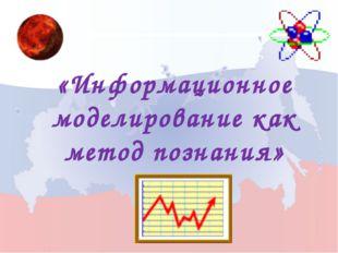 «Информационное моделирование как метод познания»