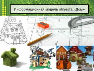 Информационная модель объекта «Дом»