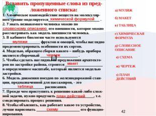 а) МУЛЯЖ б) МАКЕТ в) ТАБЛИЦА г) ХИМИЧЕСКАЯ ФОРМУЛА д) СЛОВЕСНОЕ ОПИСАНИЕ е)