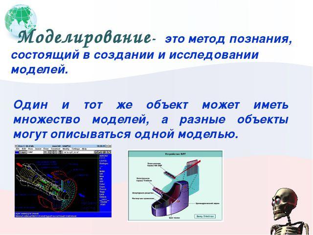 Моделирование- это метод познания, состоящий в создании и исследовании моделе...
