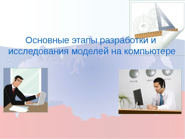 Основные этапы разработки и исследования моделей на компьютере