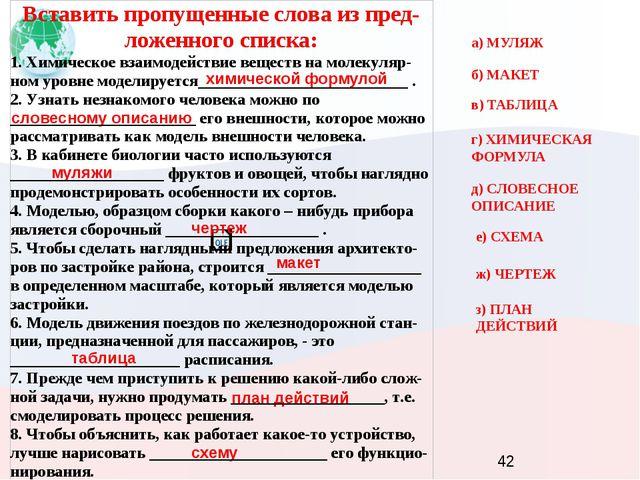 а) МУЛЯЖ б) МАКЕТ в) ТАБЛИЦА г) ХИМИЧЕСКАЯ ФОРМУЛА д) СЛОВЕСНОЕ ОПИСАНИЕ е)...