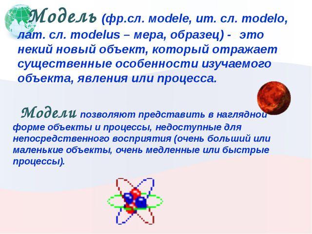 Модель (фр.сл. мodele, ит. сл. modelo, лат. сл. modelus – мера, образец) - эт...