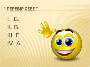 I. Б. II. В. III. Г. IV. А.