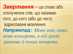 Звертання – це слово або сполучення слів, що називає того, до кого (або до чо
