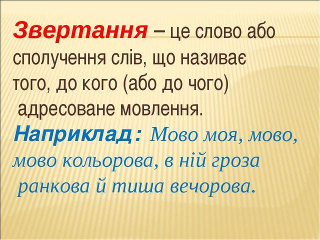 Звертання – це слово або сполучення слів, що називає того, до кого (або до чо...