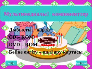 Дыбыстық карта CD – ROM DVD – ROM Бейне енгізу – шығару картасы Ары қарай артқа