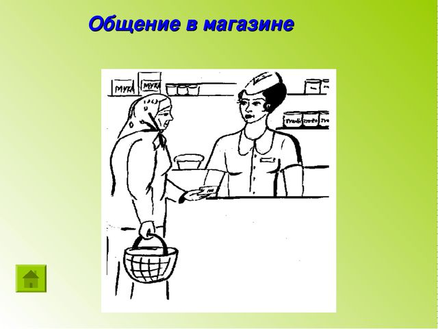 Общение в магазине