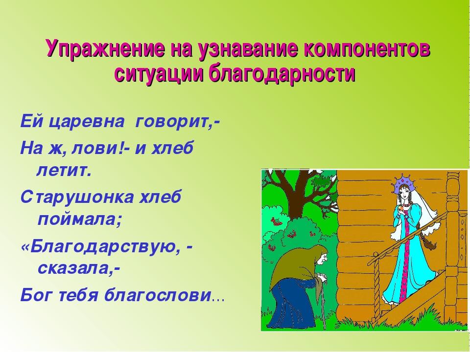 Упражнение на узнавание компонентов ситуации благодарности Ей царевна говори...