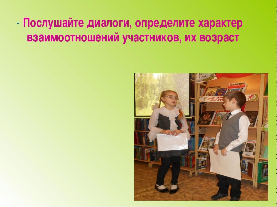 - Послушайте диалоги, определите характер взаимоотношений участников, их воз...