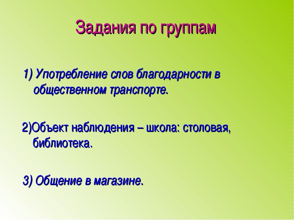 Задания по группам 1) Употребление слов благодарности в общественном транспо...