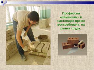 Профессия «Каменщик» в настоящее время востребована на рынке труда. .