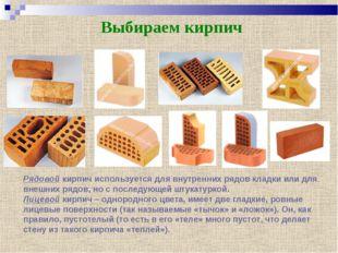 Рядовой кирпич используется для внутренних рядов кладки или для внешних рядо