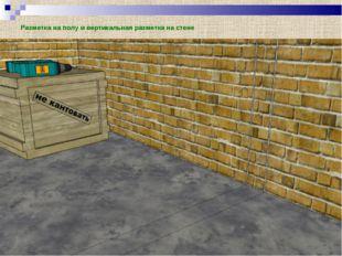 Разметка на полу и вертикальная разметка на стене
