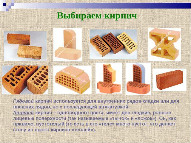 Рядовой кирпич используется для внутренних рядов кладки или для внешних рядо...