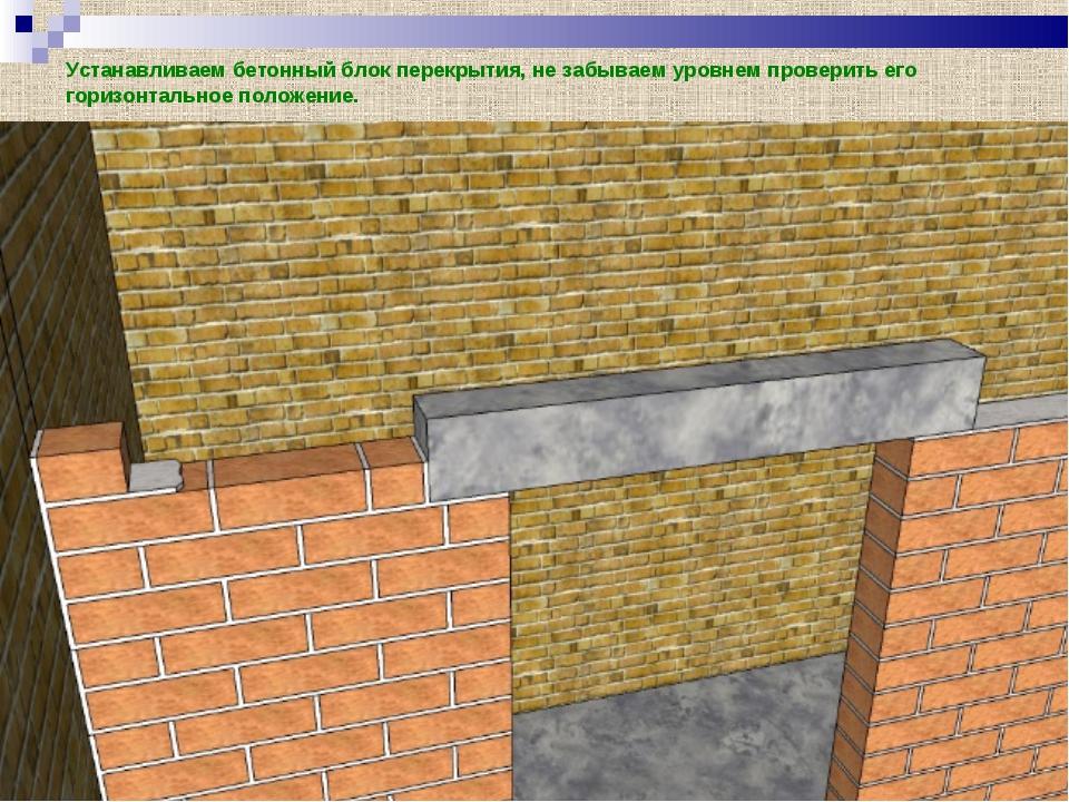 Устанавливаем бетонный блок перекрытия, не забываем уровнем проверить его гор...