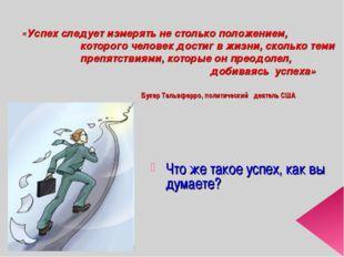 «Успех следует измерять не столько положением, которого человек достиг в жиз