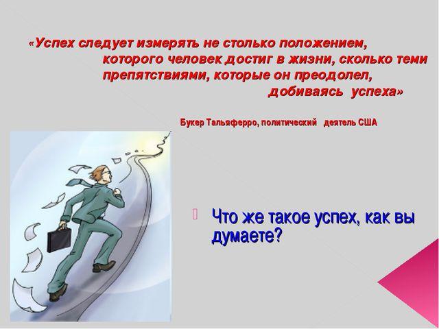 «Успех следует измерять не столько положением, которого человек достиг в жиз...