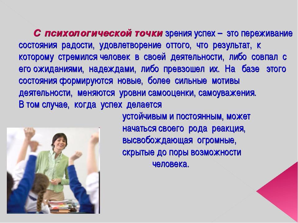 С психологической точки зрения успех – это переживание состояния радости, у...