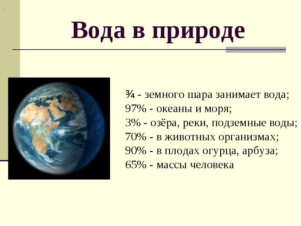 Вода в природе ¾ - земного шара занимает вода; 97% - океаны и моря; 3% - озёр...