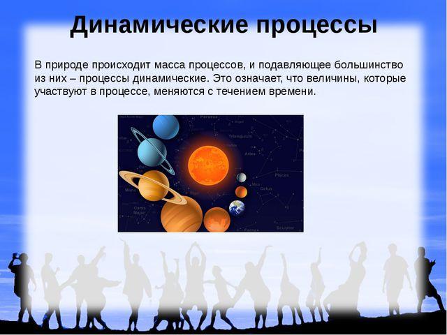 В природе происходит масса процессов, и подавляющее большинство из них – про...