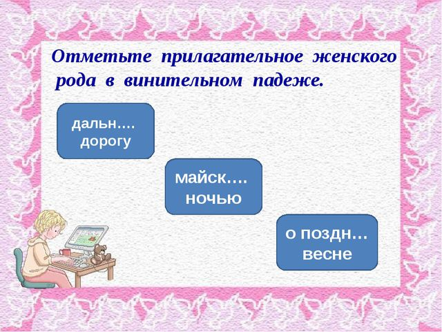 дальн…. дорогу майск…. ночью о поздн… весне Отметьте прилагательное женского...