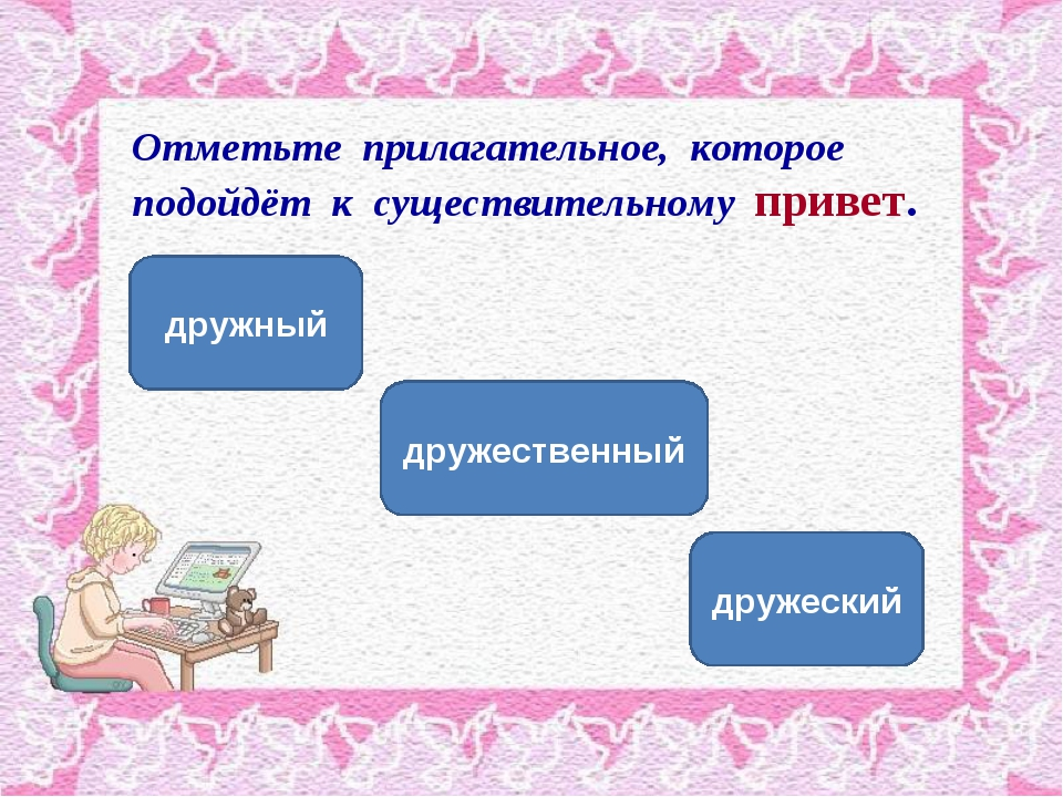 дружеский дружный дружественный Отметьте прилагательное, которое подойдёт к с...