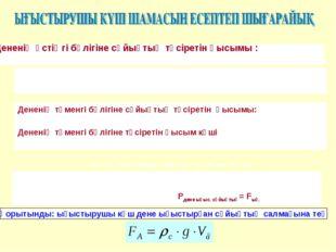 Дененің үстіңгі бөлігіне сұйықтың түсіретін қысымы : р1 = ρсּgּh1, h1 – денен