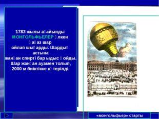 «монгольфьер» старты 1783 жылы ағайынды МОНГОЛЬФЬЕЛЕР үлкен қағаз шар ойлап