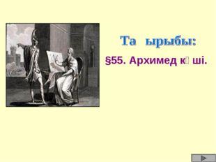 §55. Архимед күші.