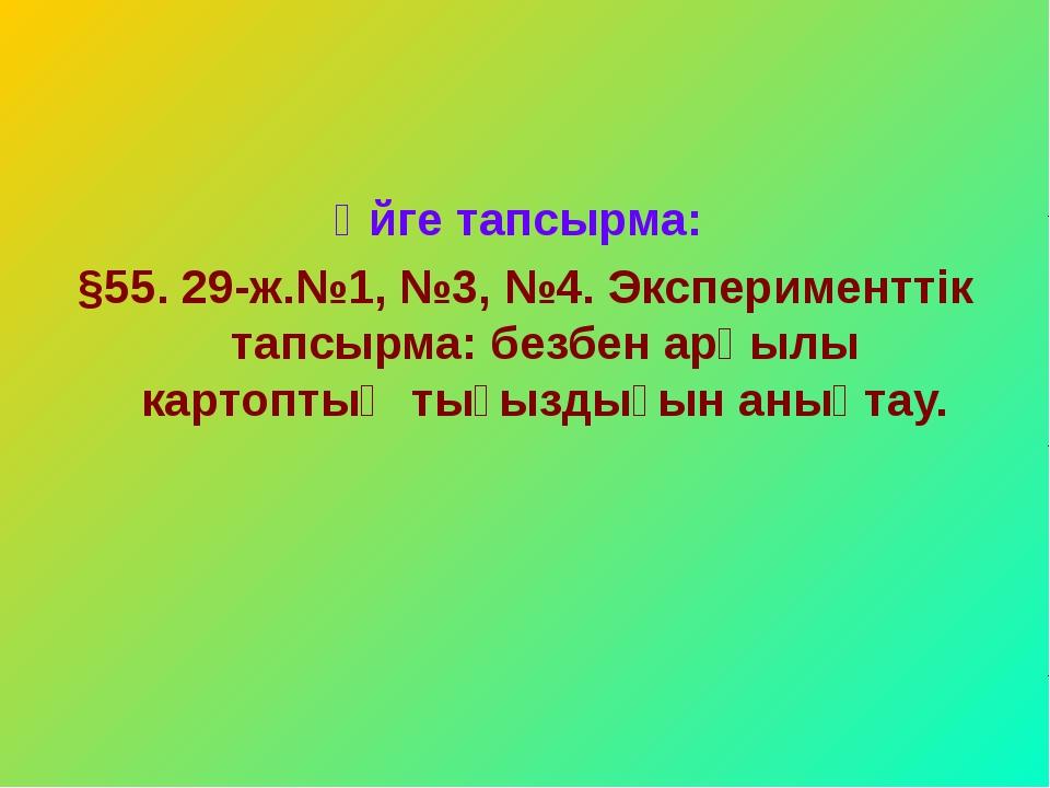 Үйге тапсырма: §55. 29-ж.№1, №3, №4. Эксперименттік тапсырма: безбен арқылы к...