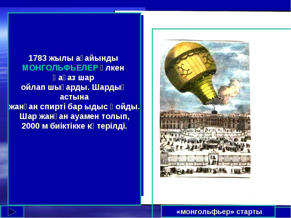 «монгольфьер» старты 1783 жылы ағайынды МОНГОЛЬФЬЕЛЕР үлкен қағаз шар ойлап...