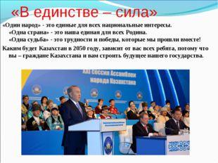 «В единстве – сила» «Один народ» - это единые для всех национальные интересы.