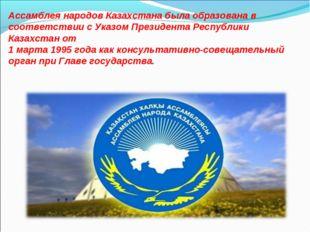 Ассамблея народов Казахстана была образована в соответствии с Указом Президе