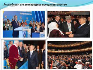 Ассамблея - это всенародное представительство!