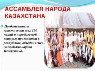 АССАМБЛЕЯ НАРОДА КАЗАХСТАНА Представители практически всех 130 наций и народн