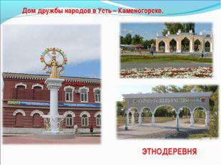 Дом дружбы народов в Усть – Каменогорске. ЭТНОДЕРЕВНЯ