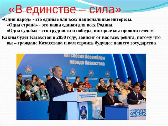 «В единстве – сила» «Один народ» - это единые для всех национальные интересы....