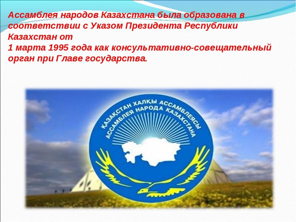 Ассамблея народов Казахстана была образована в соответствии с Указом Президе...