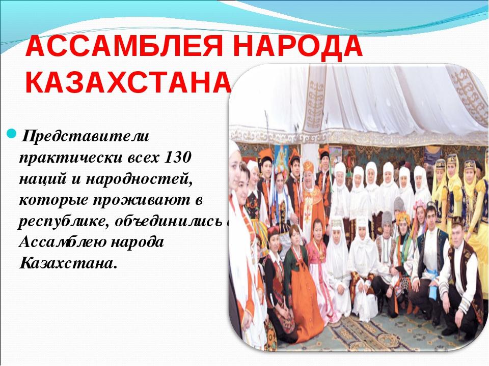 АССАМБЛЕЯ НАРОДА КАЗАХСТАНА Представители практически всех 130 наций и народн...