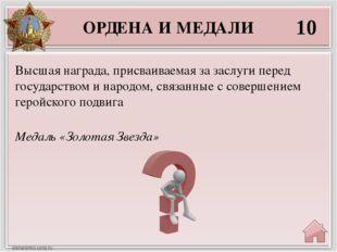 """40 Этот воинский орден был учрежден в 1769 году и вручался тем, кто """"ознамено"""