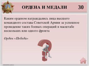 10 Севастополь Фашистские войска потратили на захват этого города 250 дней, а