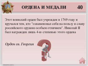20 Звание «город-герой» присваивается городам Советского Союза, жители которы