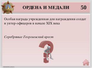 30 Мурманск Назовите самый северный город-герой ГОРОДА – ГЕРОИ