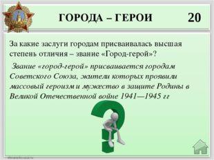 50 Дмитров Этот город воинской славы был основан в 1154 году Юрием Долгоруким