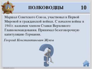 Дмитрий Иванович 30 ПОЛКОВОДЦЫ В 1380 году на Куликовом поле между реками Дон
