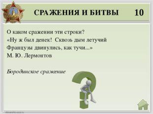 40 Битва за Москву Как называлось сражение после окончания, которого был разв