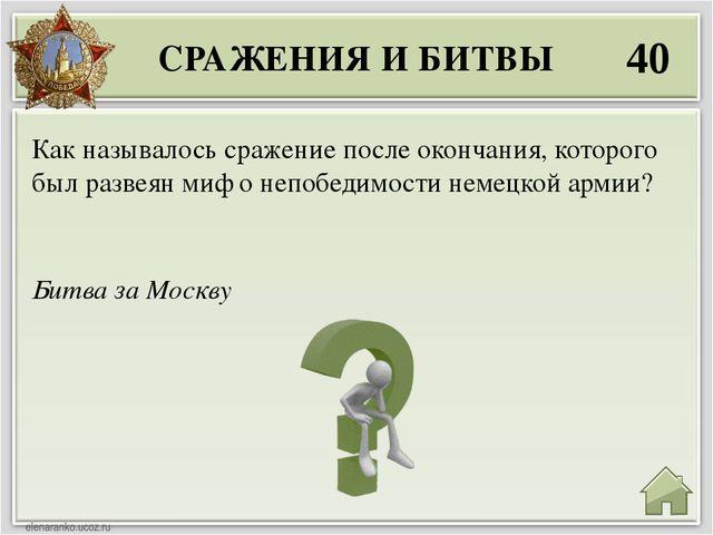 ОРДЕНА И МЕДАЛИ 20 Орден Кутузова Орден трёх степеней, который мог получить к...