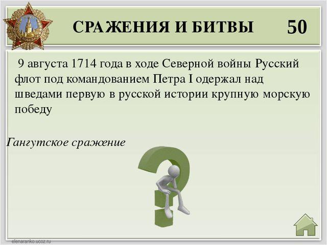 30 Орден «Победа» Каким орденом награждались лица высшего командного состава...